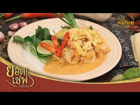 ยอดเชฟไทย (Yord Chef Thai) 02-09-18 : หมี่กะทิ