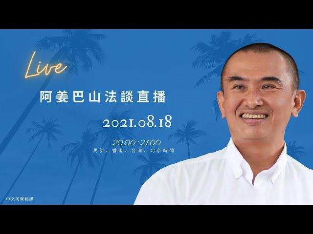 别跨越基礎——阿姜巴山 2021年08月18日(中文同聲翻譯)