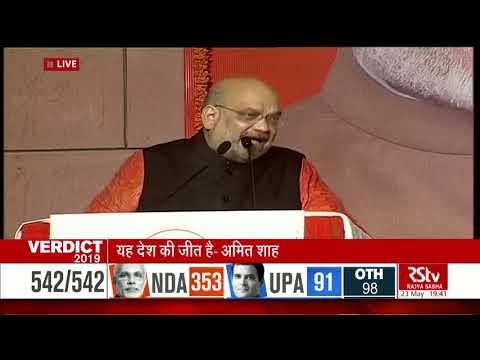 Amit Shah's Victory Speech | Lok Sabha Election Results 2019