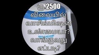 வாசிங் மிஷன் விலை ரூ.2500 மட்டுமே!!!!!