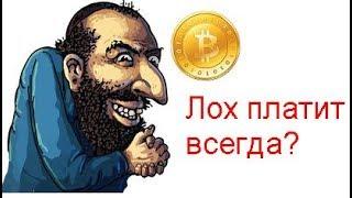 Биткоин(Bitcoin), майнинг ферма , криптовалюта    что это такое и стоит ли вкладываться?