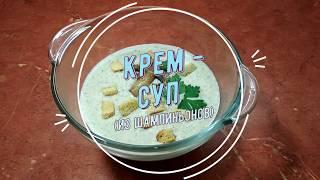 Изумительный крем-суп из шампиньонов. (без картошки!)