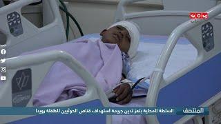 السلطة المحلية بتعز تدين جريمة استهداف قناص الحوثيين للطفلة رويدا