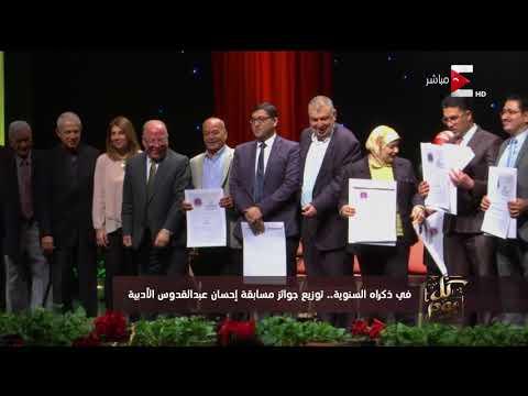 كل يوم - في ذكراه السنوية .. توزيع جوائز مسابقة إحسان عبد القدوس الأدبية  - 22:20-2018 / 1 / 13