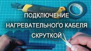Саморегулирующийся нагревательный кабель подключение скруткой с изолентой(Полезные ссылки: - Профессиональный комплект для подключения: http://zona-tepla.ru/mufta-dlya-greyushhego-kabelya/ -Лента для фикса..., 2014-12-14T17:05:16.000Z)