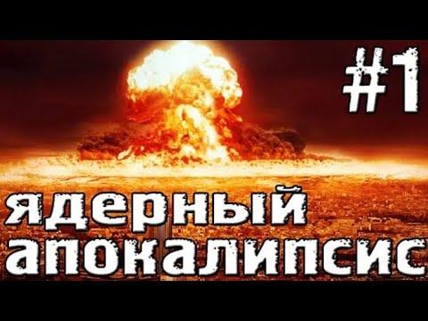 Minecraft | Ядерный апокалипсис. #1 Заброшенный бункер. First Version | The Alex Super.