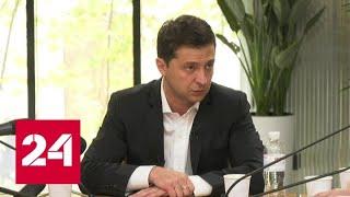 """Зеленский хочет встретиться с Путиным, но """"все против"""" - Россия 24"""