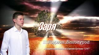 Родион Винокуров - Заря.