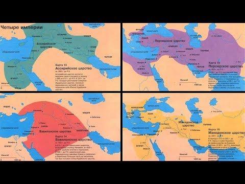 Мировые державы Древнего Востока [Семь дней истории]