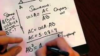 ЕГЭ математика В4. Треугольник.Урок онлайн.Подготовка