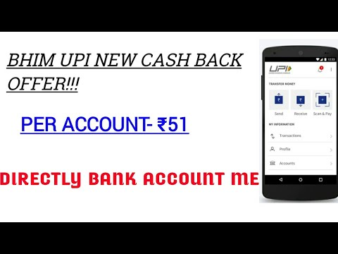 BHIM UPI NEW UPDATE!! FIRST transection AND GET 51 RUPE DIRECRLY BANK ACCOUNT!!