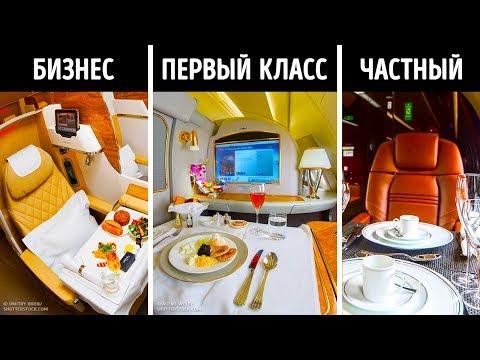 Чем различаются классы обслуживания в самолете и 8 советов, как купить дешевый билет в бизнес-класс