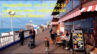 02 01 20201г Центральная набережная ожила Люди Ура ЛАЗАРЕВСКОЕ СЕГОДНЯ СОЧИ