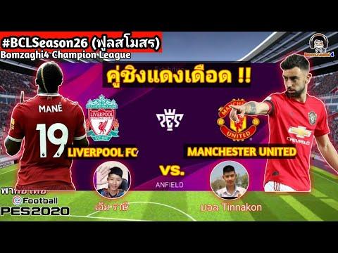 คู่ชิงแดงเดือด Liverpool vs. Manchester United (เอ็ม ราษี : บอล Tinnakon) BCLSeason26 PES 2020