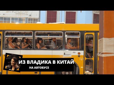 Из Владивостока в Китай на автобусе // Хуньчунь + Яньцзы