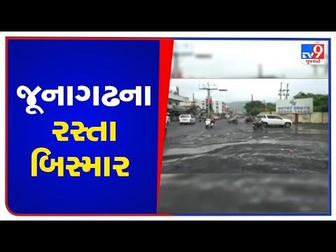 Pothole-ridden roads irk Junagadh residents | Tv9GujaratiNews