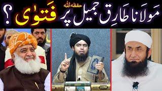 Download lagu Maulana Tariq Jameel Sb. peh FATWA ??? Reply to JUI & Deobandi ULMA ! (Engineer Muhammad Ali Mirza)