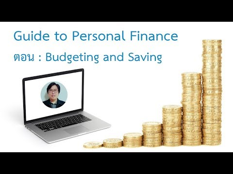Guide to Personal Finance ตอน: Budgeting and Saving