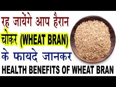 गेहूं के चोकर ( WHEAT BRAN) के हैरान  कर देने वाले फायदे | Health Benefits Of  Wheat Bran In Hindi