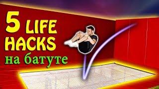 5 ЛАЙФХАКОВ НА БАТУТЕ! КОТОРЫЕ УПРОСТЯТ ВАШИ ПРЫЖКИ! (LIFE HACKS)