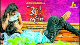 31st Night Telugu Letest Shortfilm Directed By Krishna Purijagannadh With Subtitles