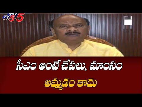 TDP Leader Ayyanna Patrudu Satires on CM Jagan | AP Politics | TV5 News Digital