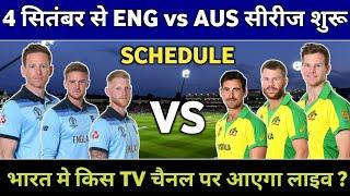 England vs Australia 2020 Full Schedule & Live Telecast Details    ENG vs AUS Series 2020 Schedule