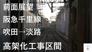 【前面展望】阪急千里線 吹田→淡路 高架化工事区間 2019年12月上旬