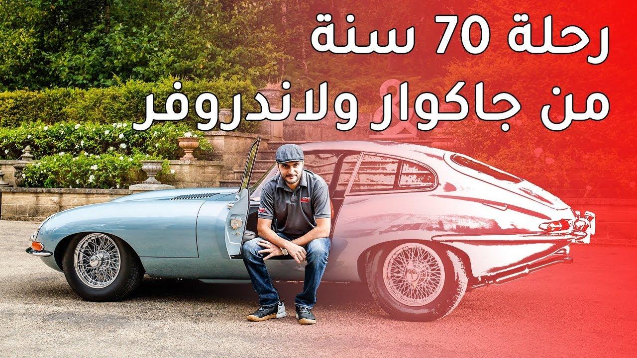 رحلة عبر الزمن مع صناعة سيارات لاندروفر و جاكوار الانجليزية