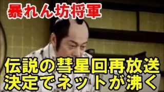 テレビ朝日系時代劇で、松平健さん主演の時代劇「暴れん坊将軍」の再放...