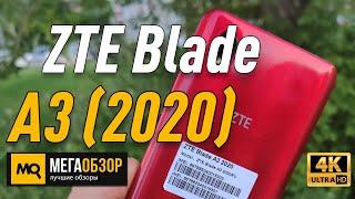 ZTE Blade A3 (2020) обзор смартфона