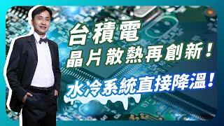 未來晶片!台積電再創新!把「水冷系統」整合到晶片上!?