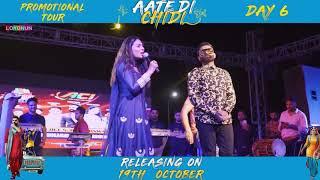 Promotional Tour (Day 6) Aate Di Chidi, Neeru Bajwa , Amrit Maan | Punjabi Film 2018