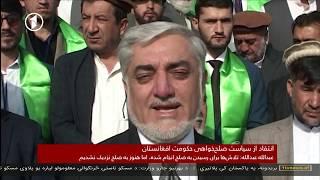 Afghanistan Dari News 21.09.2018 خبرهای افغانستان