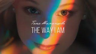 Смотреть клип Таня Меженцева - The Way I Am