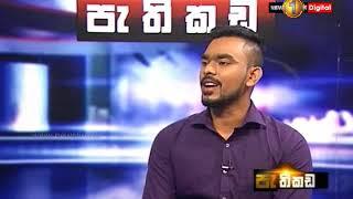 Pethikada, Sirasa TV With Bandula Jayasekara 10 th Of January  2019, Mr. Namal Udara Piyasiri Thumbnail
