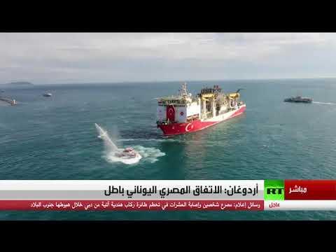 أردوغان: الاتفاق المصري اليوناني باطل  - نشر قبل 6 ساعة