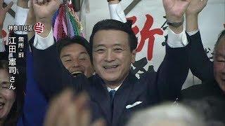 神奈川8区で江田憲司氏(無・前)が当選(17/10/22)