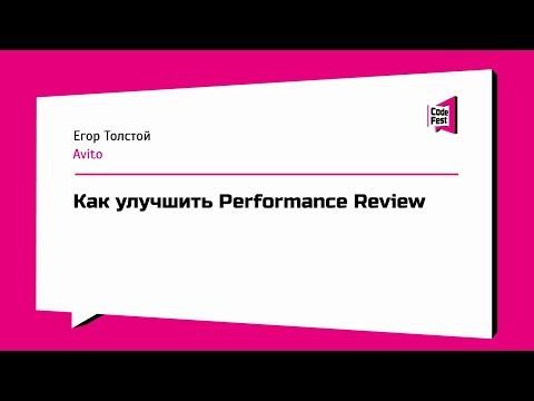 Как улучшить Performance Review | Егор Толстой