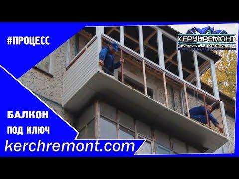 Балкон под ключ(начало)