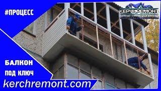 Расширение балкона под ключ в Керчи(http://kerchremont.com/ – Компания «Керчьремонт». Основными направлениями деятельности нашей компании являются:..., 2013-10-29T17:44:11.000Z)