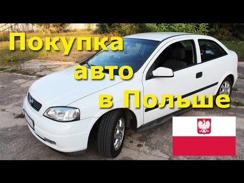 Покупка автомобиля в Польше в городе Вроцлав Wroc aw Opel Astra G