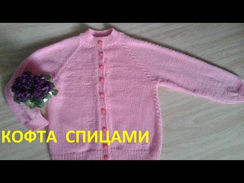 Видео вязание спицами для детей от 1 до 3 лет для девочек схемы кофты видео