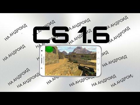 Как скачать Counter Strike 1.6 на андроид бесплатно