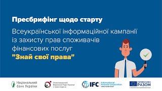 Пресбрифінг щодо старту Всеукраїнської інформаційної кампанії із захисту прав споживачів