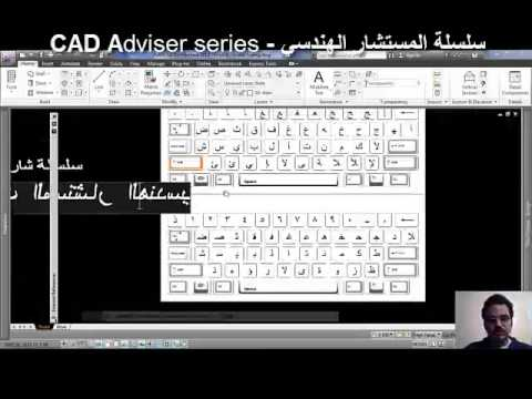 CAD Adviser Serise Arabic Typing & Printing In AutoCAD