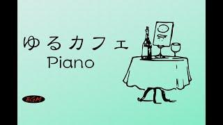 Relaxing Bossa Nova & Jazz Piano Instrumental Music For Study,Work,Sleep - Cafe Music
