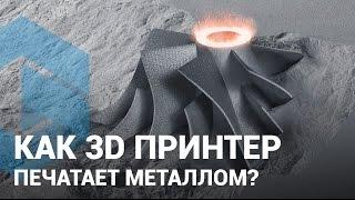 видео 3D принтер по металлу