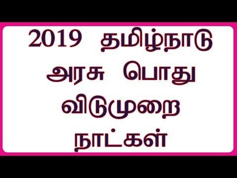 2019 TamilNadu Government Holidays Festival Leave