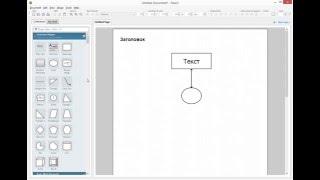 Бесплатная программа для рисования блок схем